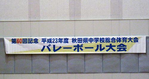 全県総体 01