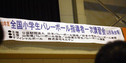 Yamagata 01