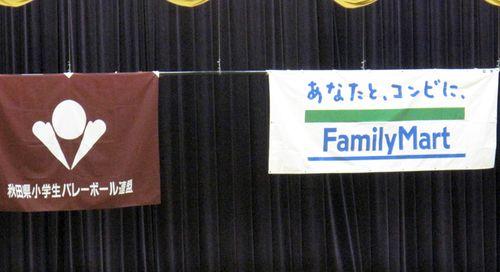 Fファミマカップ秋田県大会 01