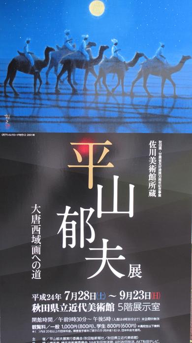 09.20 平山郁夫