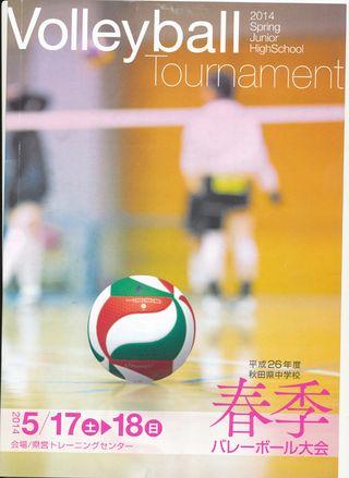 26-全県春季大会