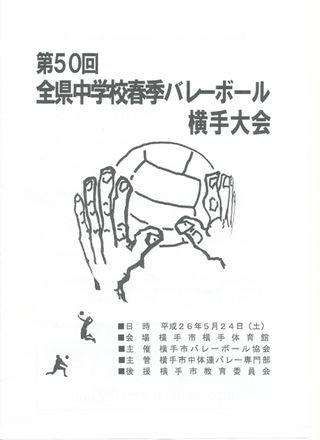 全県春季横手大会