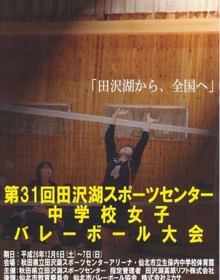 26-田座エア湖大会