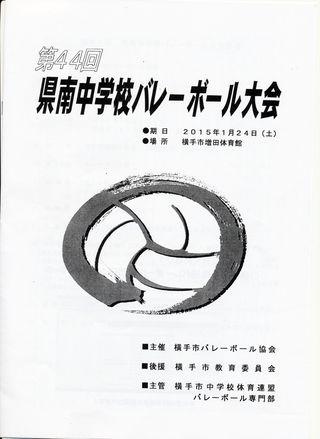 県南中学校バレーボール大会