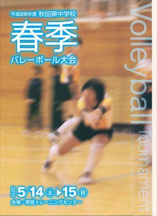 28-全県春季大会