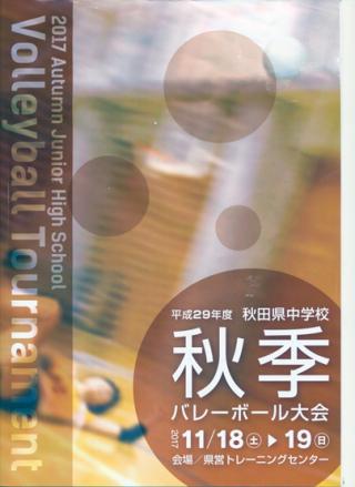 11.18 秋田県中学校秋季大会