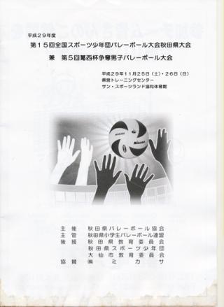 全県スポ少秋田県大会