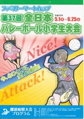 回全日本バレーボール小学生大会