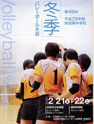 26年度 全県中学校冬季大会