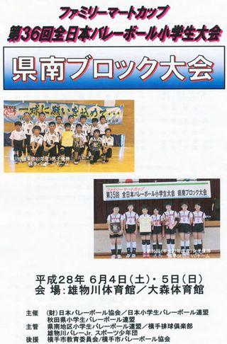 28-FM県南予選大会