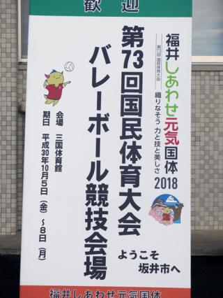 福井国体 02