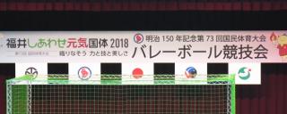 福井国体 05