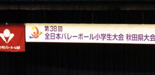 全国秋田大会 01