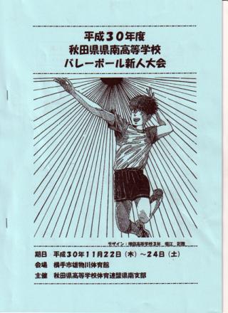 30-県南高校新人大会
