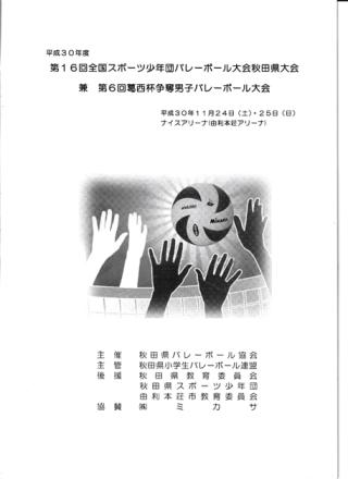 30-全県スポ少秋田県大会