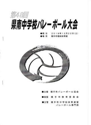 30-12.22 県南中学校新人大会