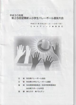 全県新人選抜大会