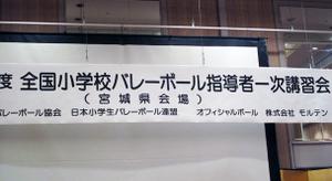 Sendai_01